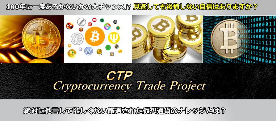 仮想通貨で稼ぐ投資方法公式サイトはコチラから