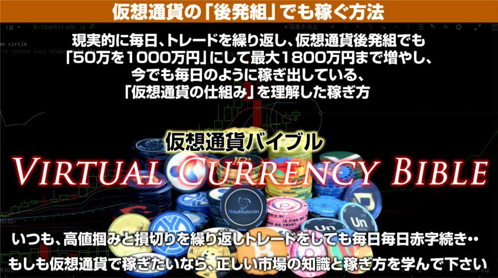 仮想通貨の後発組でも稼ぐ方法♪ 仮想通貨バイブル Virtual Currency Bible公式サイトはコチラから