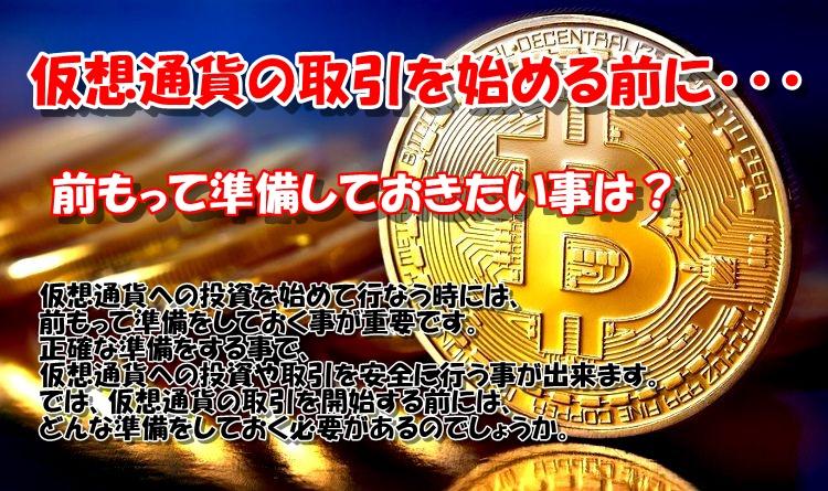 仮想通貨を始めるなら是非とも知っておきたい基本的な知識